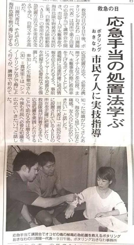 第2回 夏の応急手当て講習会(八重山毎日新聞より)
