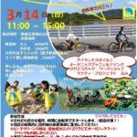 自転車で行くエコライド&ビーチクリーンイベント